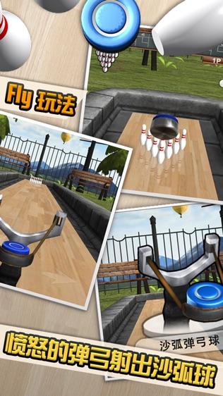 沙弧保龄球2(iShuffle Bowling 2)软件截图2