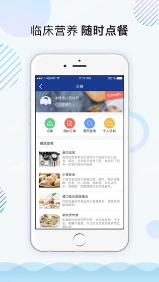 上海仁济医院软件截图1