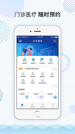 上海仁济医院软件截图0