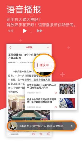 中国新闻网软件截图2