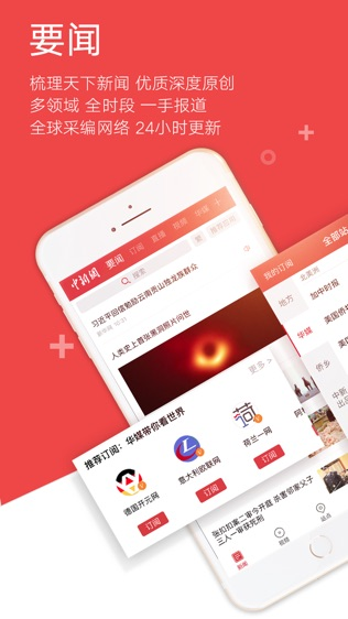 中国新闻网软件截图0