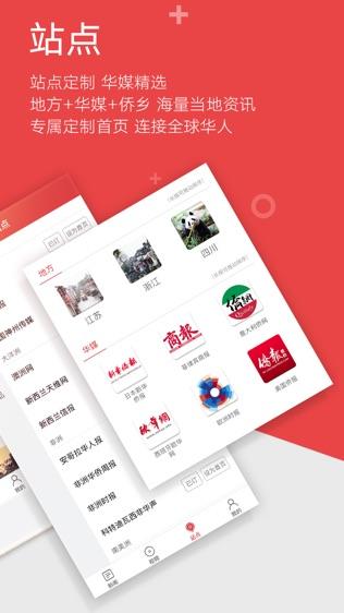 中国新闻网软件截图1