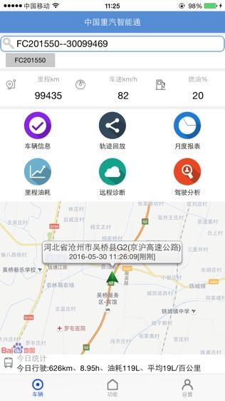 中国重汽智能通软件截图1