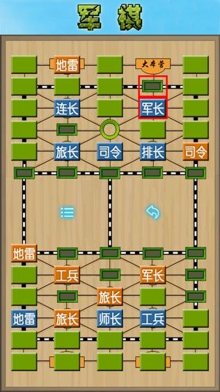 军棋 陆战棋软件截图1