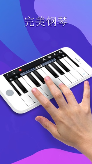 完美钢琴软件截图0