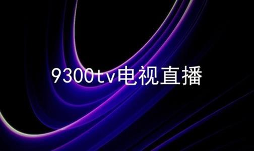 9300tv电视直播
