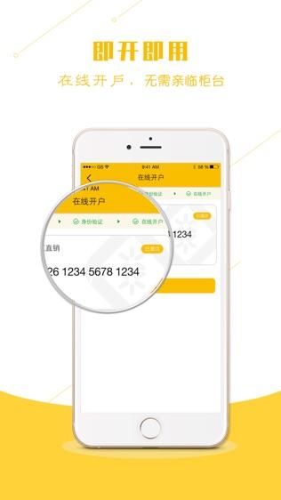 珠江直销银行软件截图1