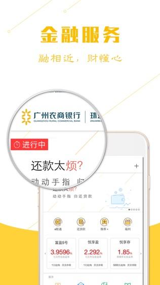 珠江直销银行软件截图0