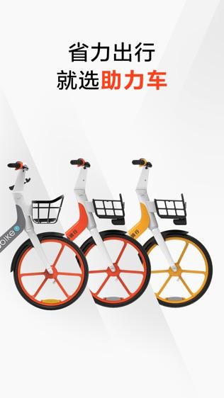 摩拜单车 Mobike软件截图1