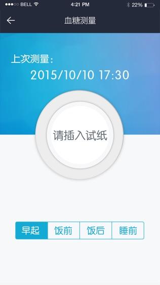 蓝信康药店版软件截图1