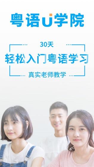 粤语U学院软件截图0