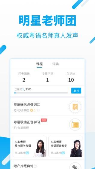 粤语U学院软件截图1
