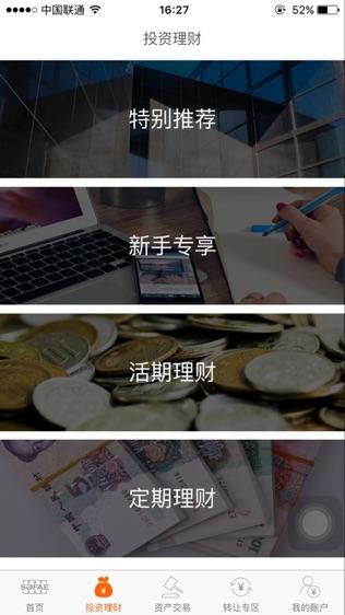 山东金融资产交易中心软件截图0