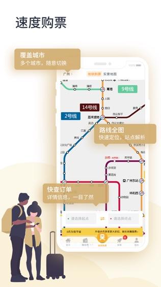 地铁购票软件截图1
