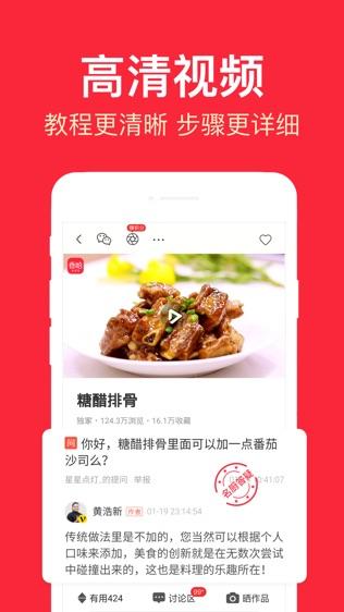 香哈菜谱软件截图2