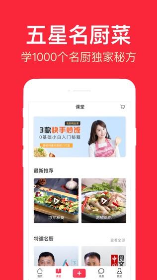 香哈菜谱软件截图1