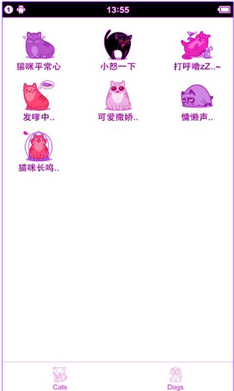 猫叫声音软件截图2