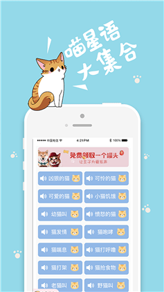 猫狗翻译器软件截图3
