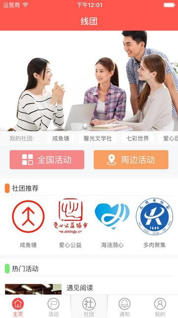 中国大学生在线软件截图2