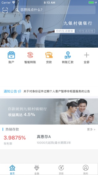 九银村镇银行手机银行软件截图1