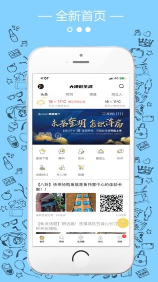 镇江新区在线软件截图0