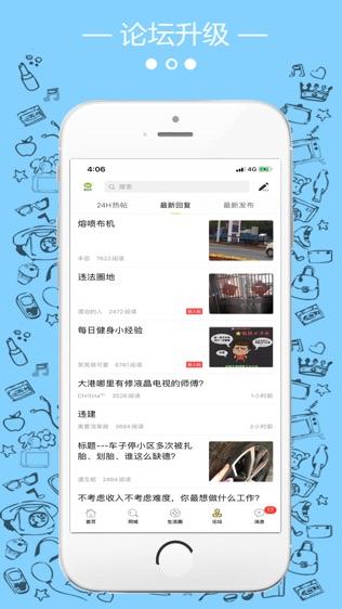 镇江新区在线软件截图1