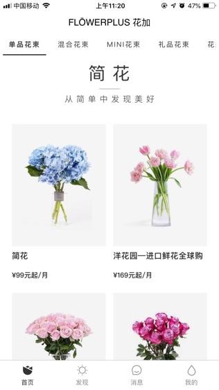 FlowerPlus软件截图1