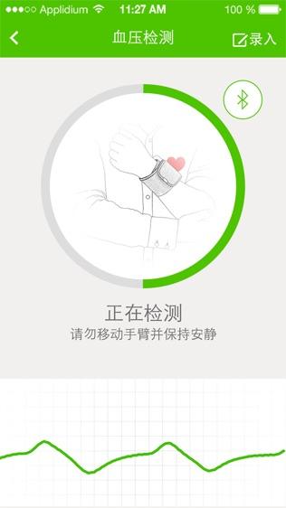 小云健康软件截图1
