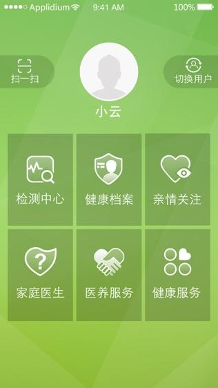 小云健康软件截图0
