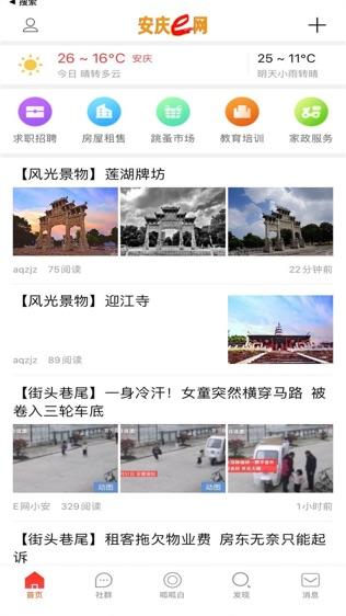安庆E网软件截图0