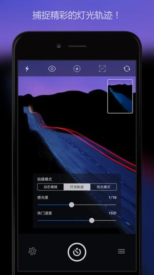 慢快门相机 (Slow Shutter Cam)软件截图2