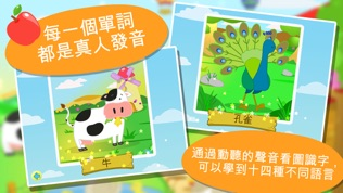 儿童拼图123 (农场风光篇免费版)软件截图2