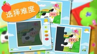 儿童拼图123 (农场风光篇免费版)软件截图1