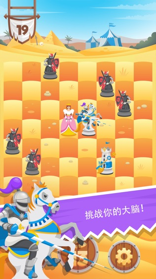 Knight Saves Queen软件截图1