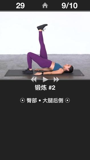 每日臀部锻炼软件截图2