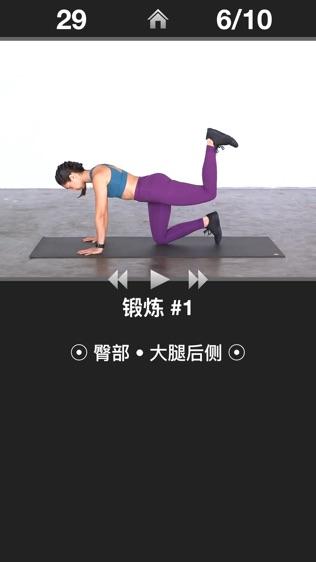 每日臀部锻炼软件截图0