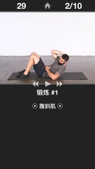 每日腹部锻炼免费版软件截图1