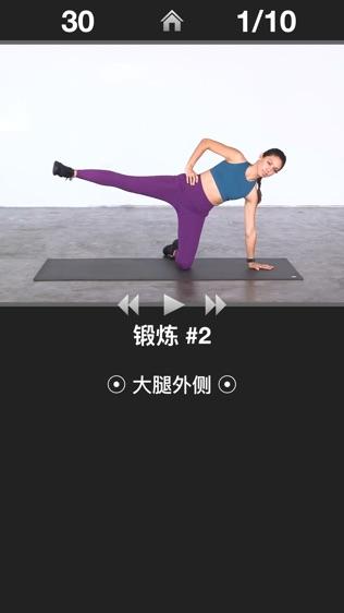 每日腿部锻炼免费版软件截图0