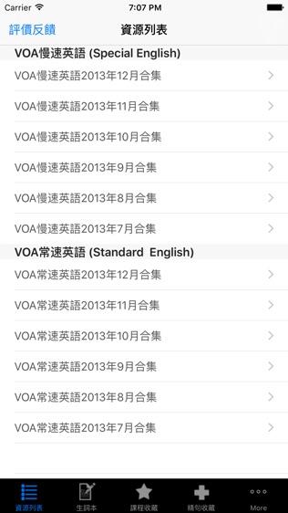 VOA听力2013下软件截图1