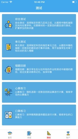智慧微课堂软件截图2