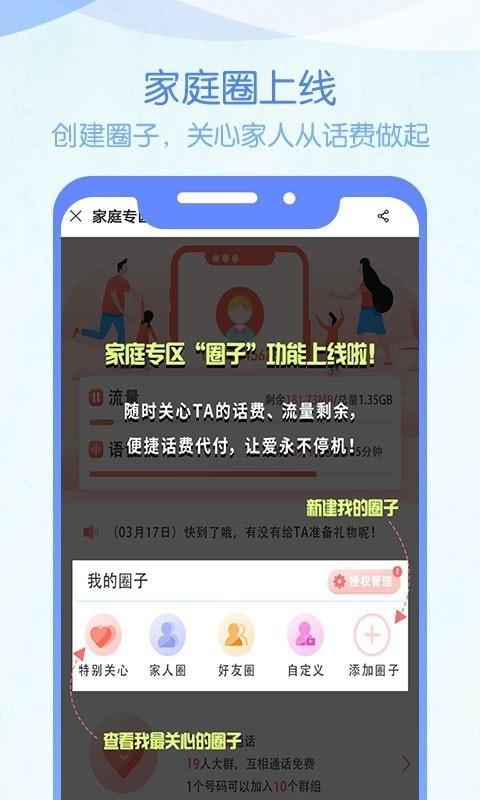 北京移动软件截图3