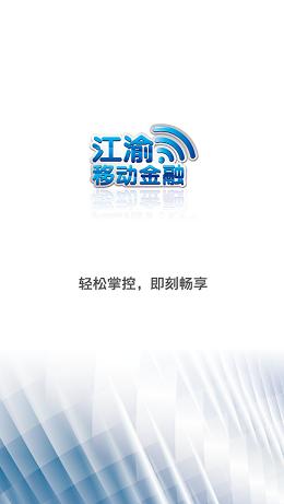 重庆农村商业银行软件截图0