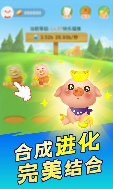 欢乐养猪场软件截图0