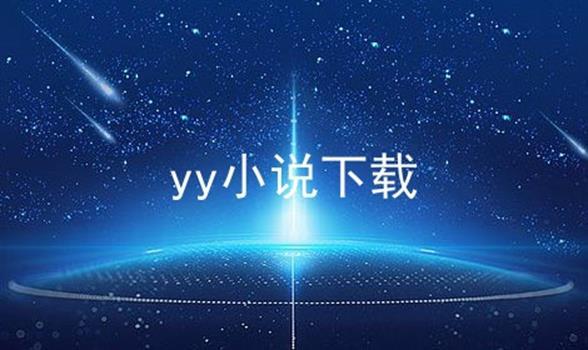 yy小说下载软件合辑