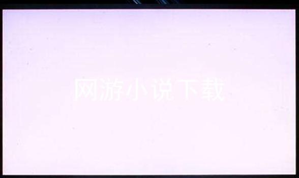 网游小说下载软件合辑