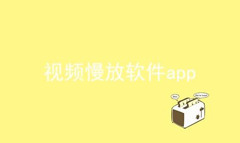 视频慢放软件app软件合辑