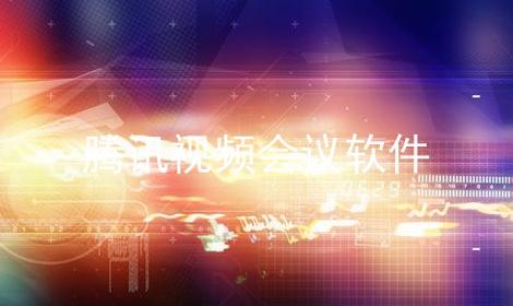 腾讯视频会议软件