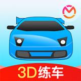 驾考3D练车