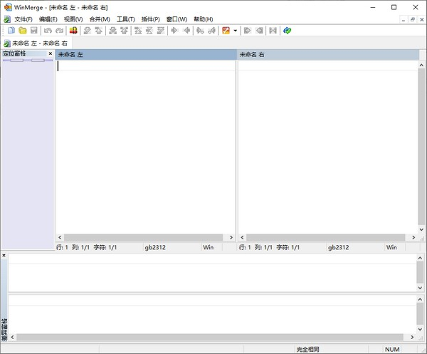 WinMerge(文件比较工具)下载