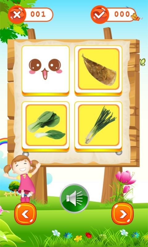 小公主苏菲亚学蔬果软件截图2